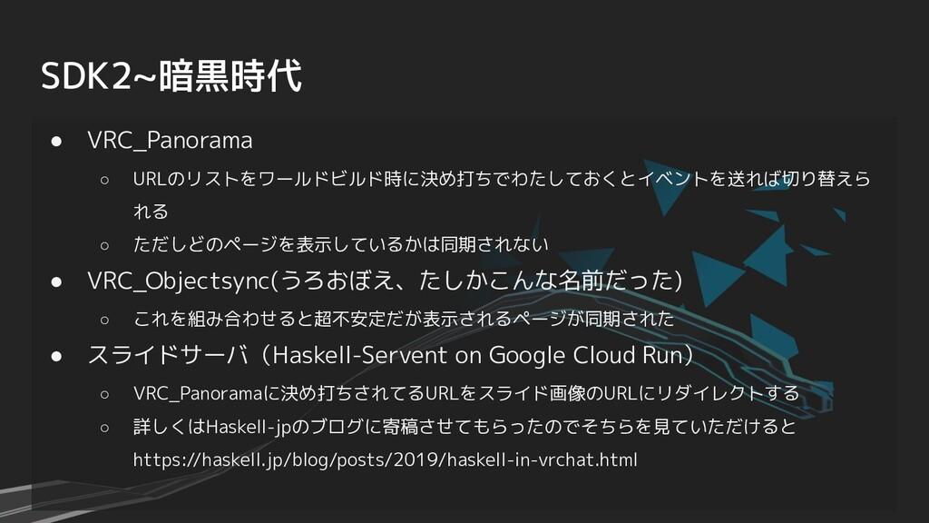SDK2~暗黒時代 ● VRC_Panorama ○ URLのリストをワールドビルド時に決め打...