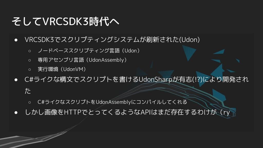 そしてVRCSDK3時代へ ● VRCSDK3でスクリプティングシステムが刷新された(Udon...