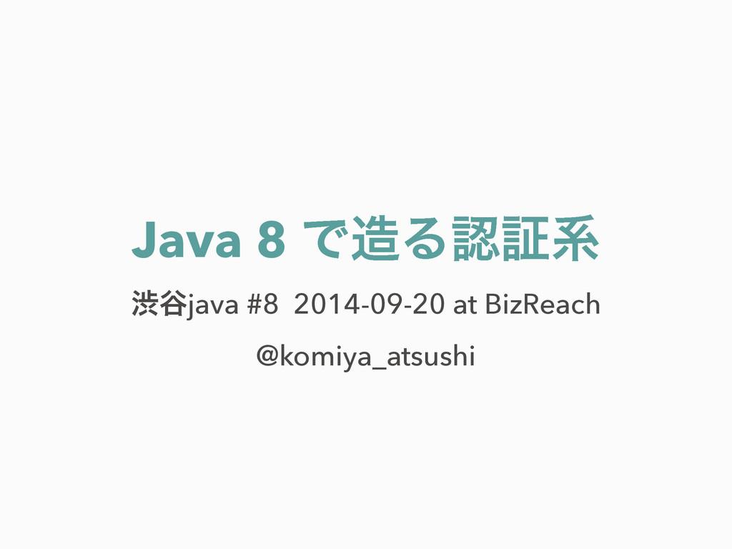 Java 8 ͰΔূܥ ौ୩java #8 2014-09-20 at BizReach ...