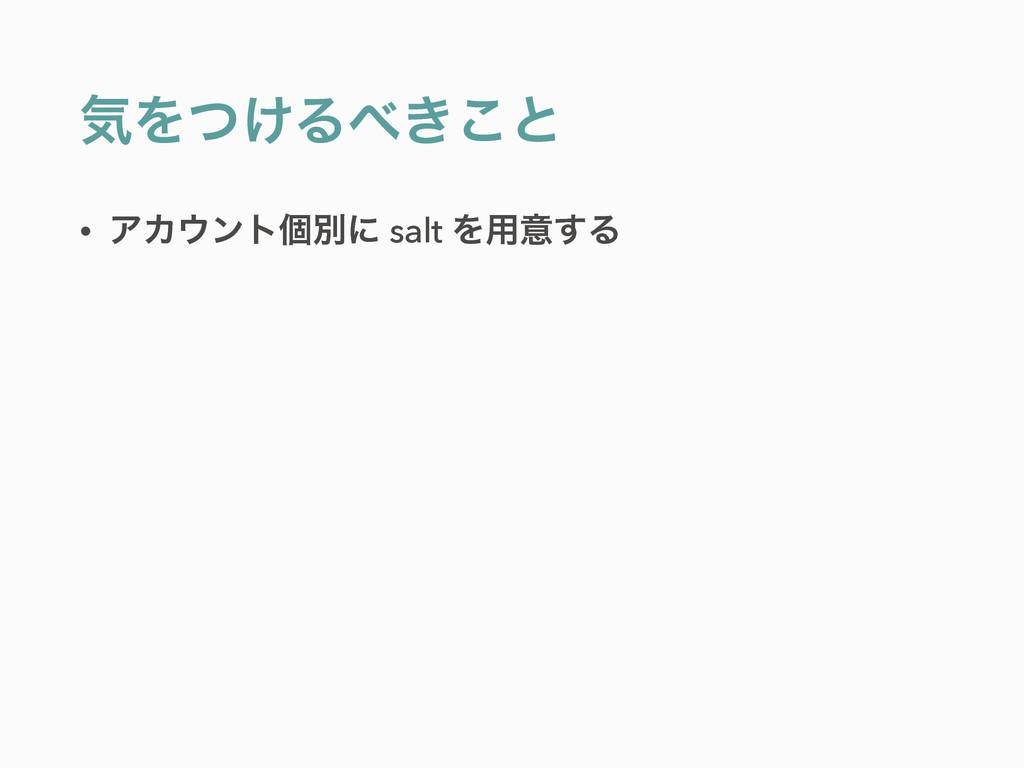 ؾΛ͚ͭΔ͖͜ͱ • ΞΧϯτݸผʹ salt Λ༻ҙ͢Δ