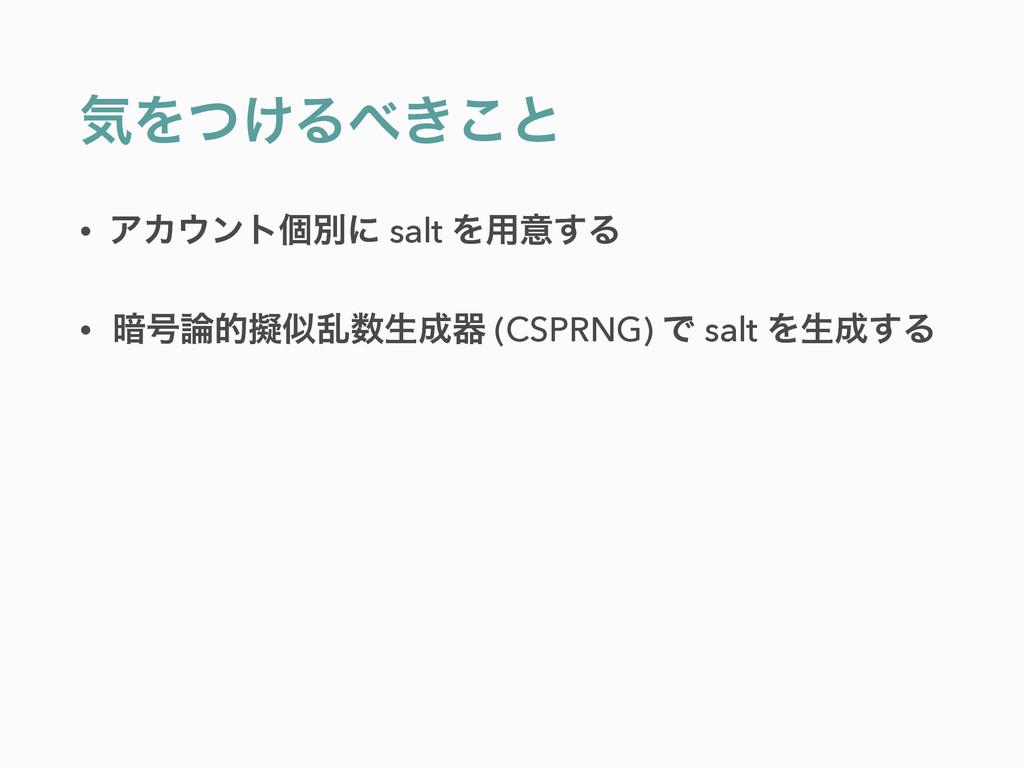 ؾΛ͚ͭΔ͖͜ͱ • ΞΧϯτݸผʹ salt Λ༻ҙ͢Δ • ҉߸తٖཚੜث (...