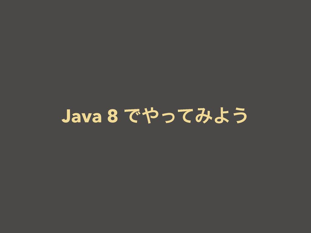 Java 8 ͰͬͯΈΑ͏