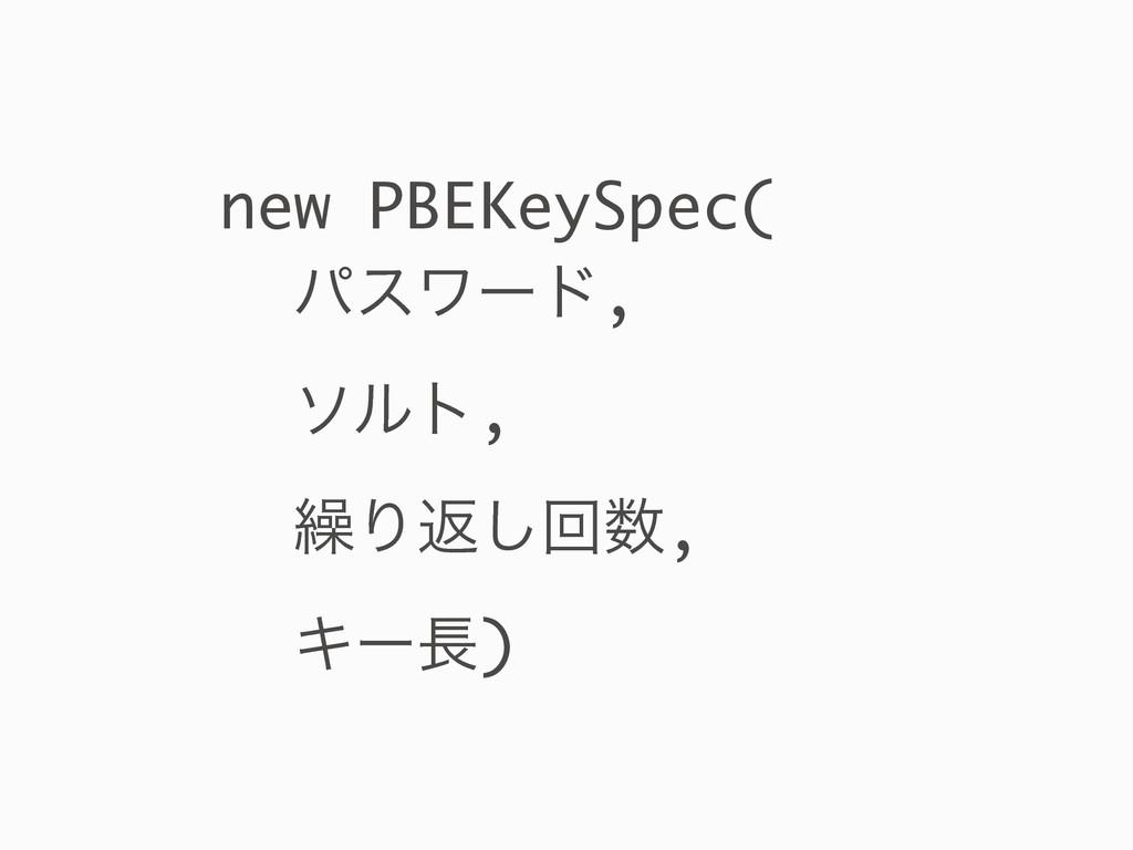 new PBEKeySpec( ύεϫʔυ, ιϧτ, ܁Γฦ͠ճ, Ωʔ)