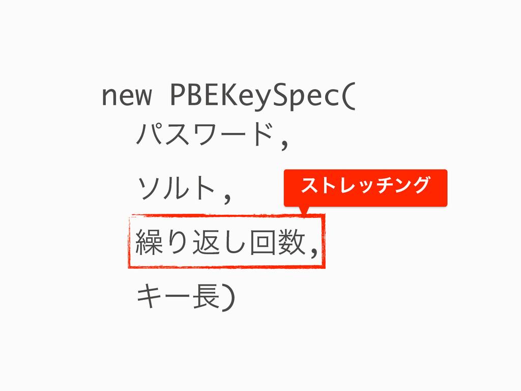 new PBEKeySpec( ύεϫʔυ, ιϧτ, ܁Γฦ͠ճ, Ωʔ) ετϨονϯά