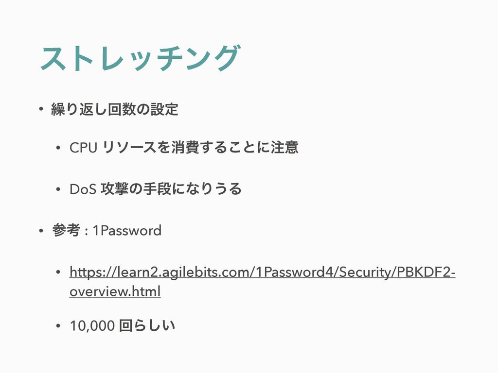 ετϨονϯά • ܁Γฦ͠ճͷઃఆ • CPU ϦιʔεΛফඅ͢Δ͜ͱʹҙ • DoS ...