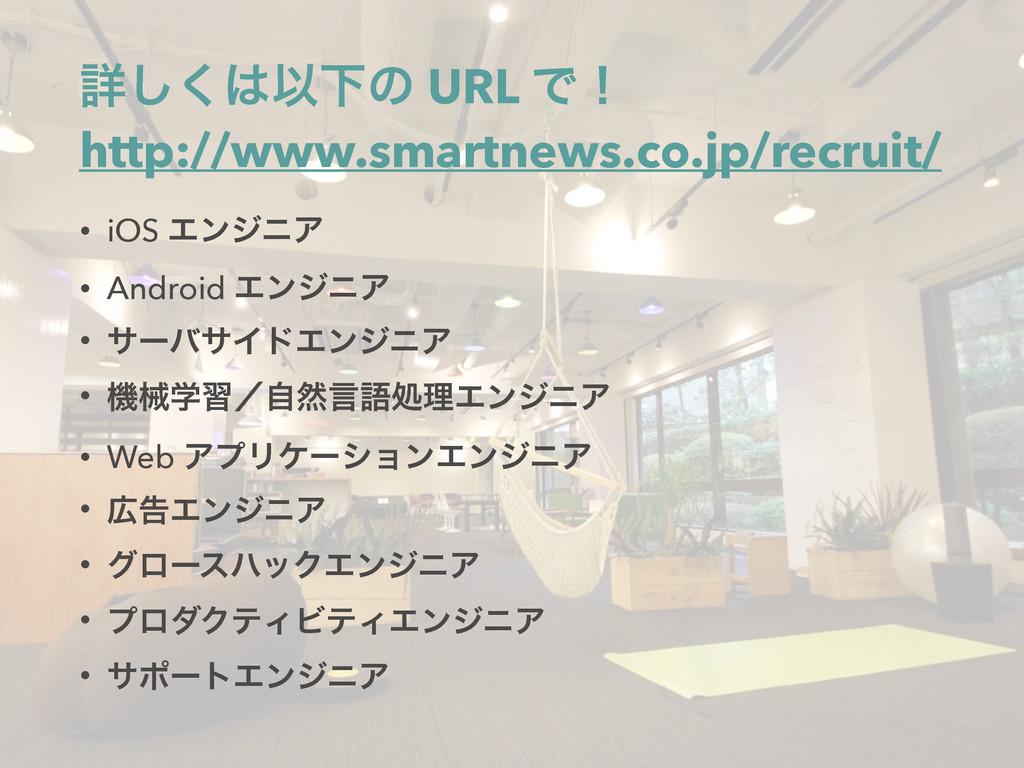 ৄ͘͠ҎԼͷ URL Ͱʂ http://www.smartnews.co.jp/recru...