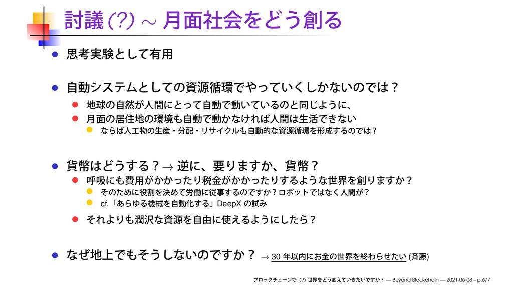 (?) ∼ → cf. DeepX → 30 ( ) (?) — Beyond Blockch...