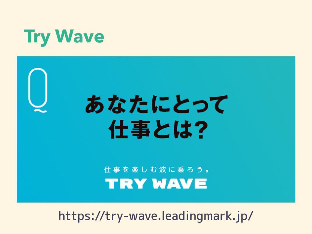 Try Wave https://try-wave.leadingmark.jp/