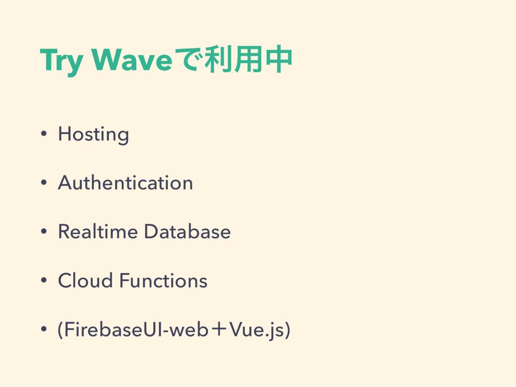 Try WaveͰར༻த • Hosting • Authentication • Realt...