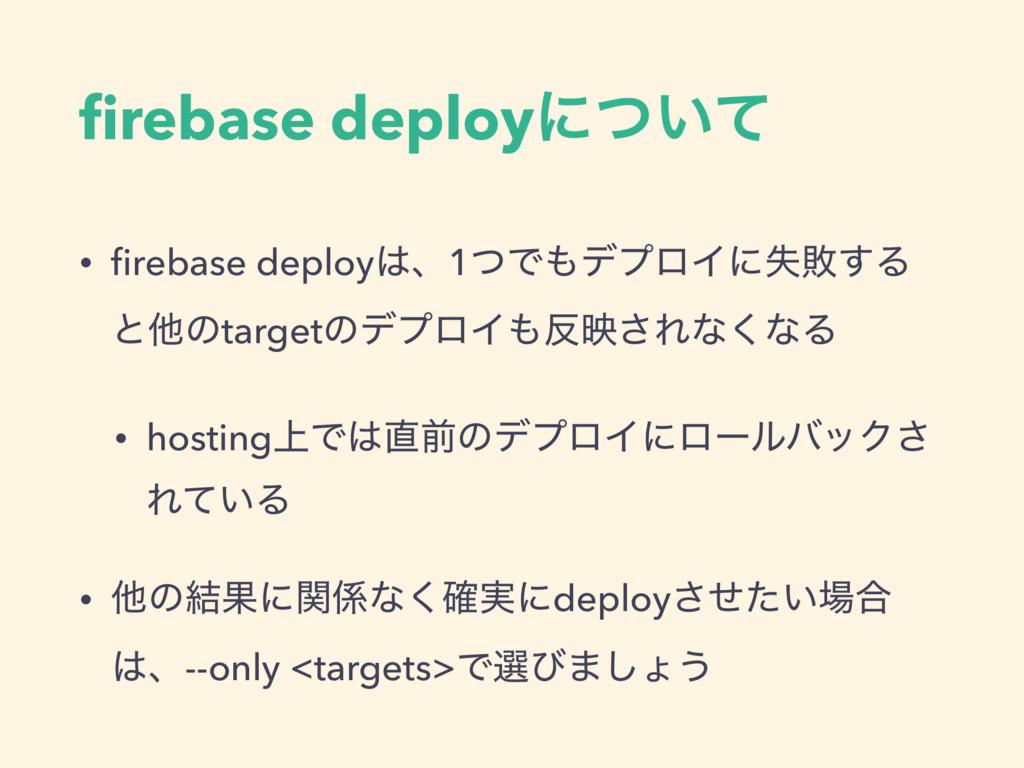 firebase deployʹ͍ͭͯ • firebase deployɺ1ͭͰσϓϩΠʹࣦ...