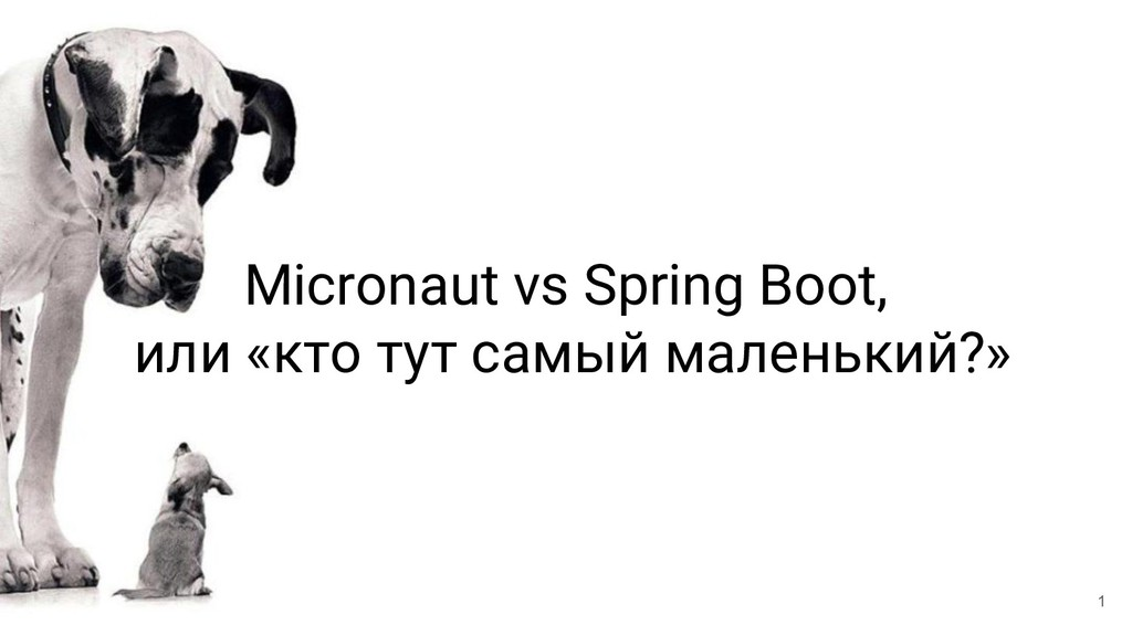 Micronaut vs Spring Boot, или «кто тут самый ма...