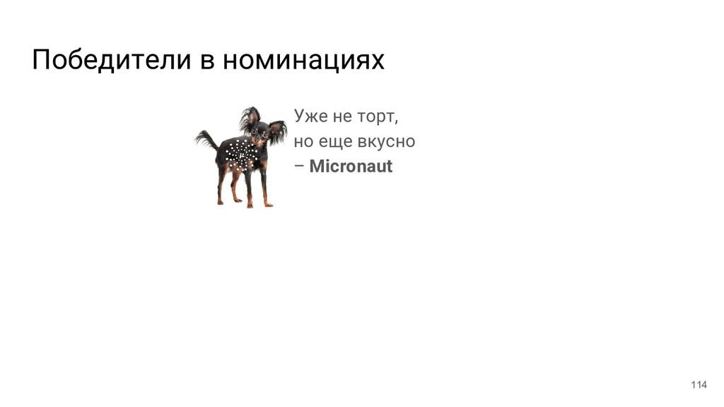 Победители в номинациях 114 Уже не торт, но еще...
