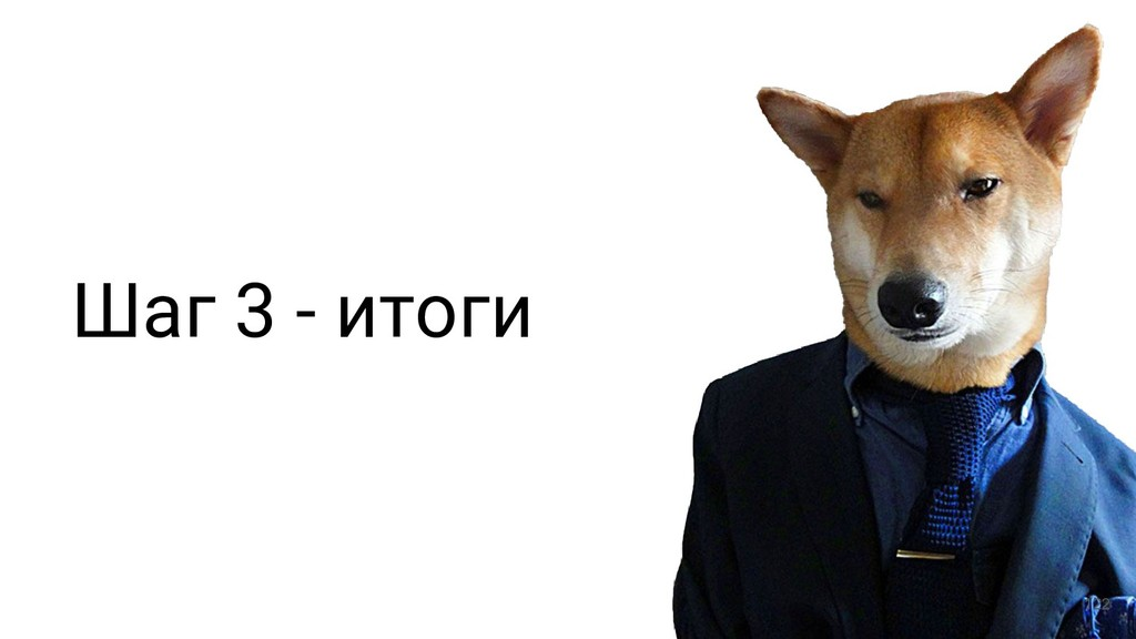 Шаг 3 - итоги 122