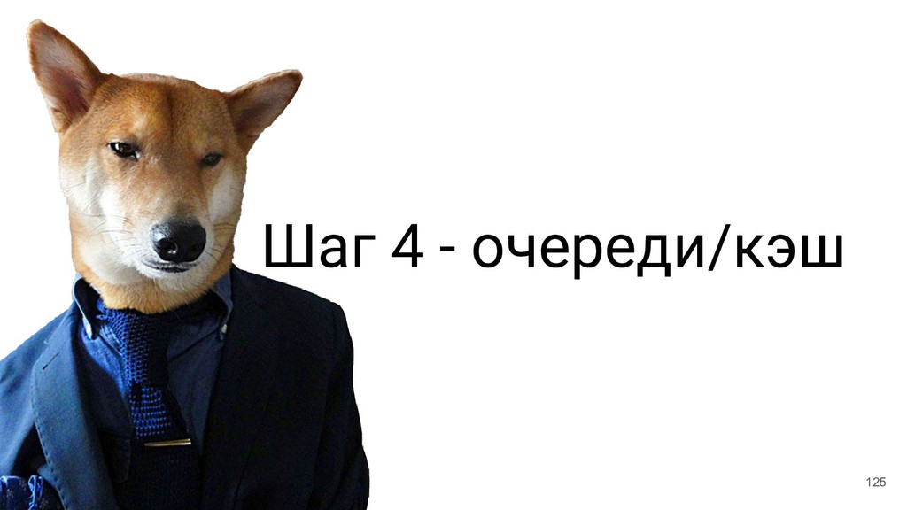 Шаг 4 - очереди/кэш 125