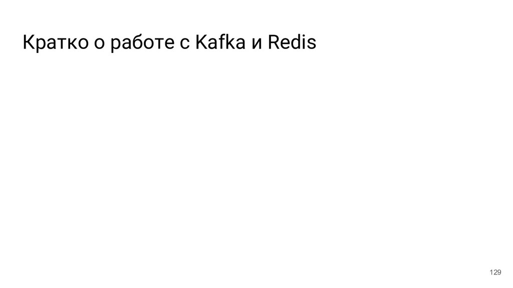 Кратко о работе с Kafka и Redis 129