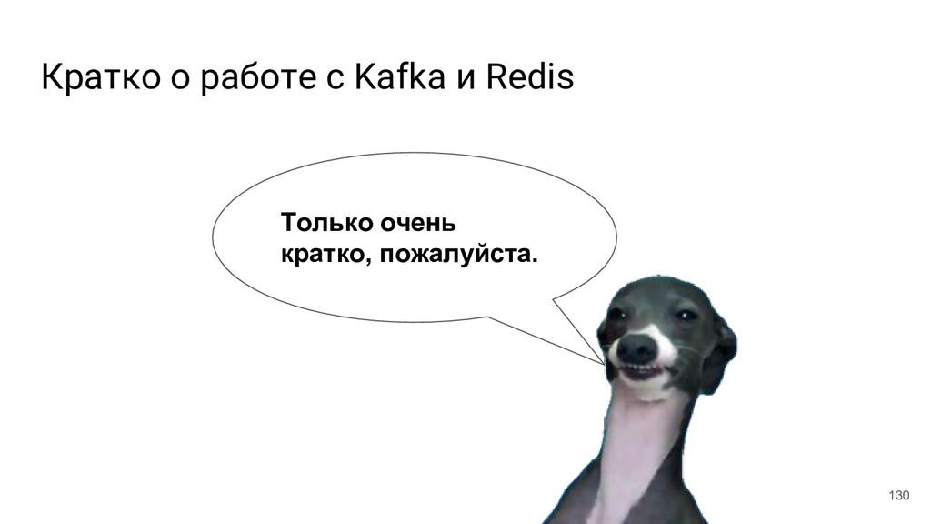 Кратко о работе с Kafka и Redis 130 Только очен...