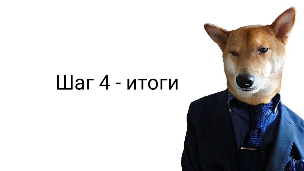 Шаг 4 - итоги 132