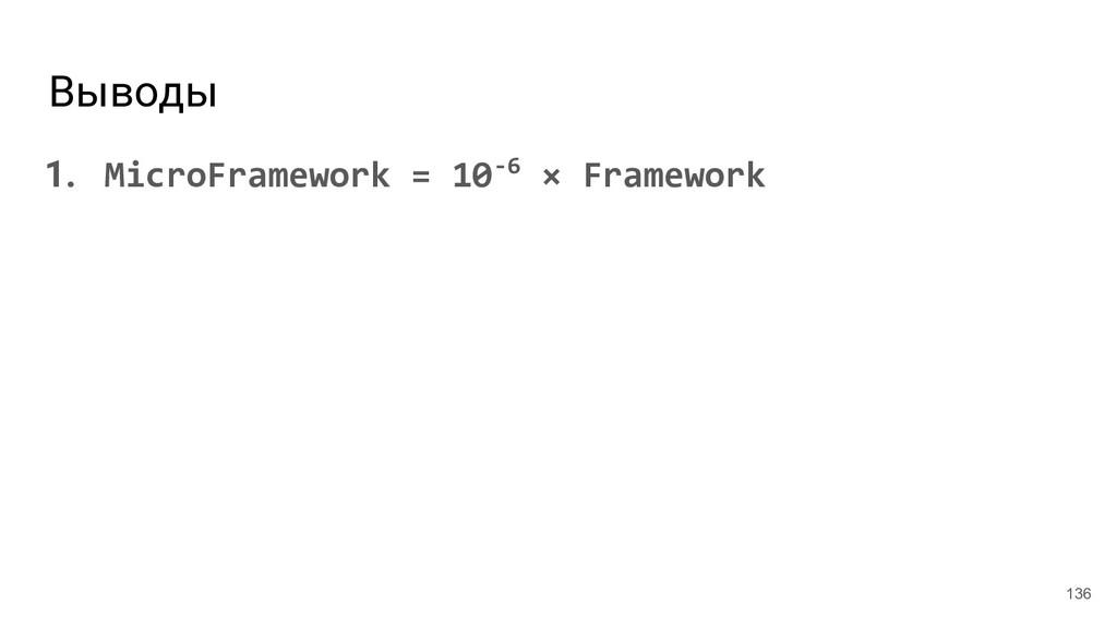 136 Выводы 1. MicroFramework = 10-6 × Framework