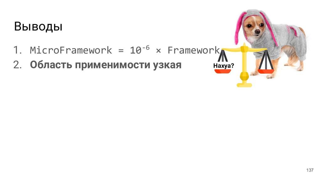 137 Выводы 1. MicroFramework = 10-6 × Framework...