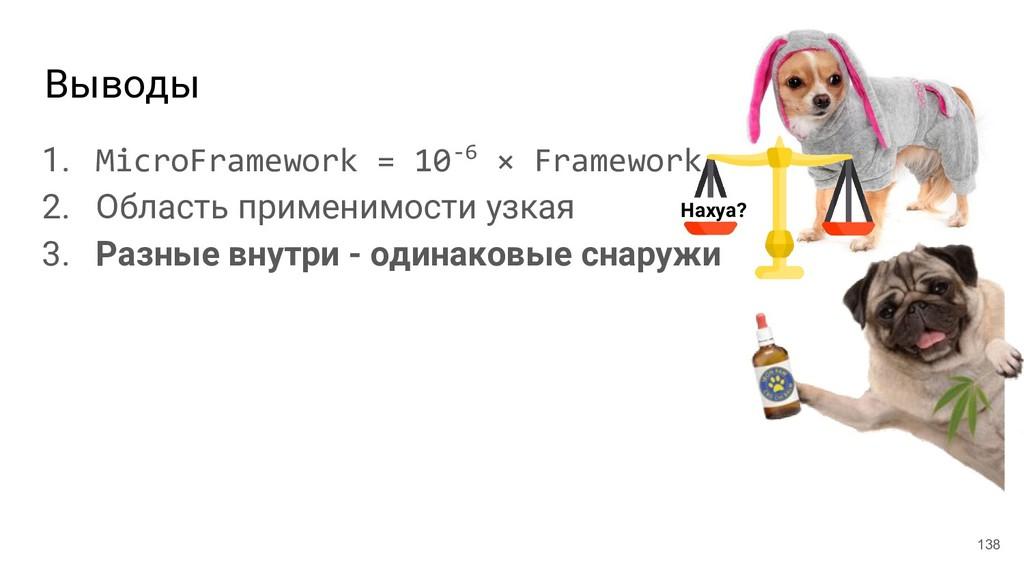 138 Выводы 1. MicroFramework = 10-6 × Framework...