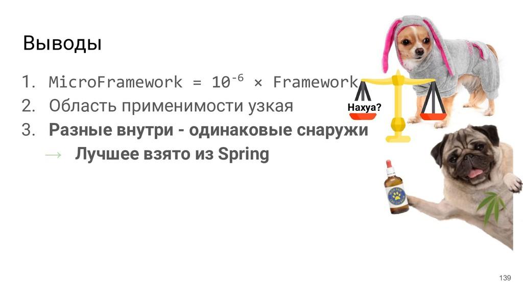 139 Выводы 1. MicroFramework = 10-6 × Framework...