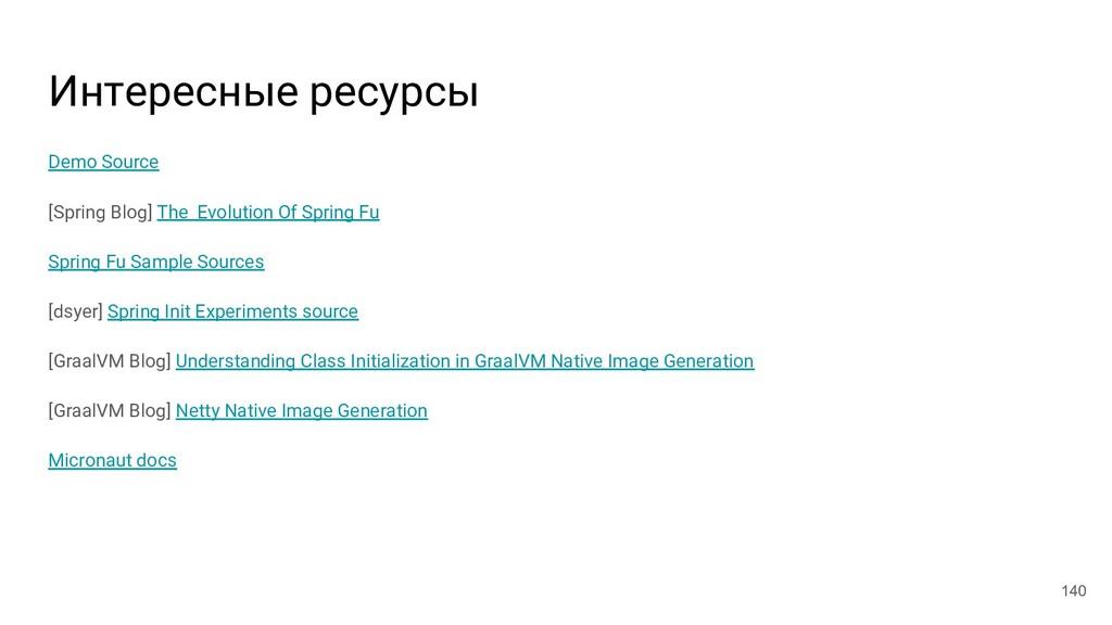 Интересные ресурсы Demo Source [Spring Blog] Th...