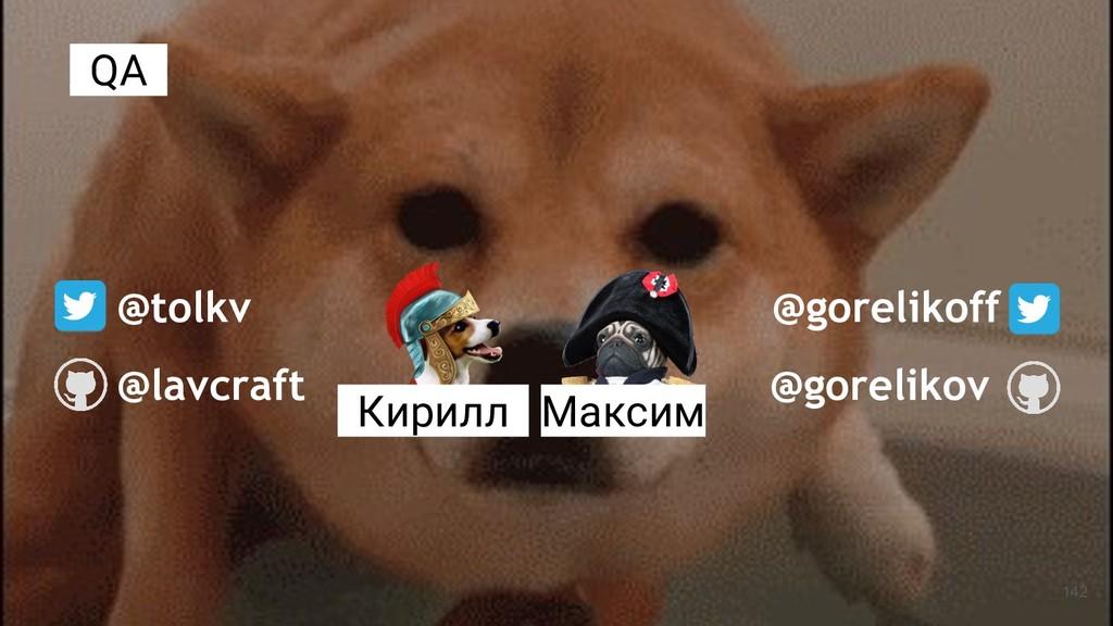 142 @tolkv @lavcraft @gorelikoff @gorelikov _Ки...