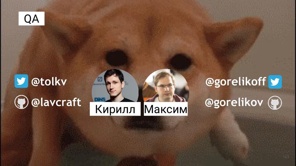 143 @tolkv @lavcraft @gorelikoff @gorelikov _Ки...
