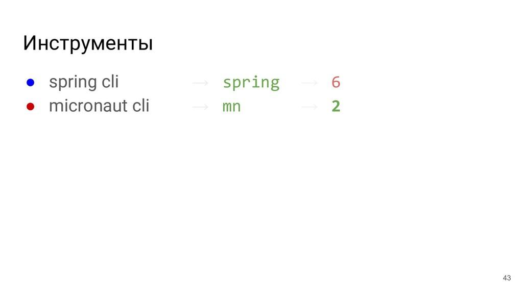 Инструменты ● spring cli ● micronaut cli → spri...