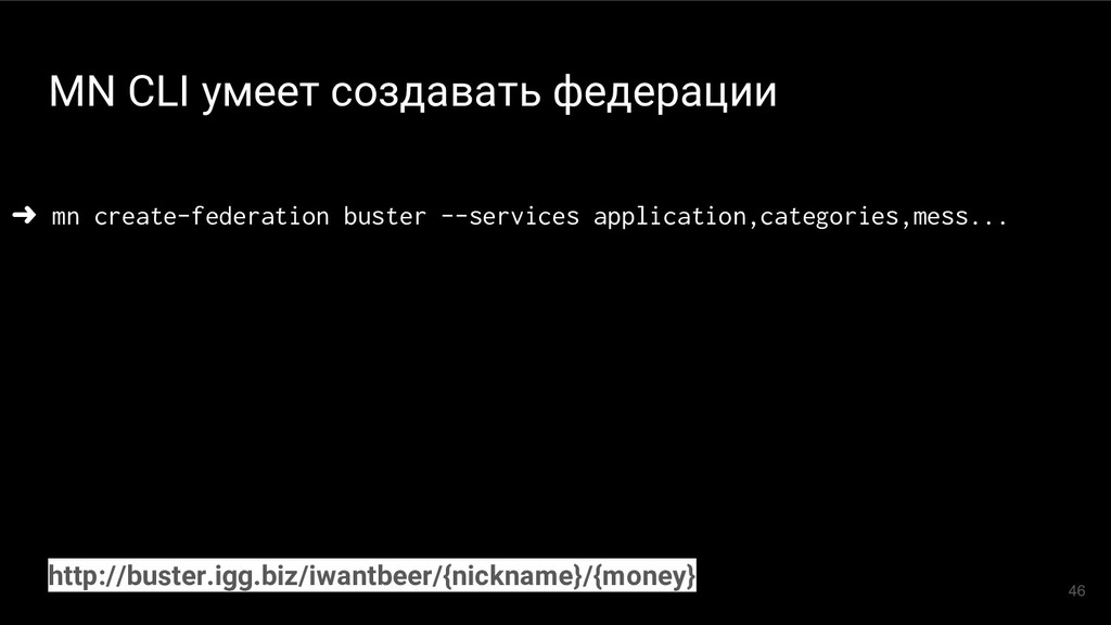 ➜ mn create-federation buster --services applic...
