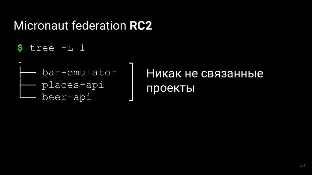 Micronaut federation RC2 50 $ tree -L 1 . ├── b...