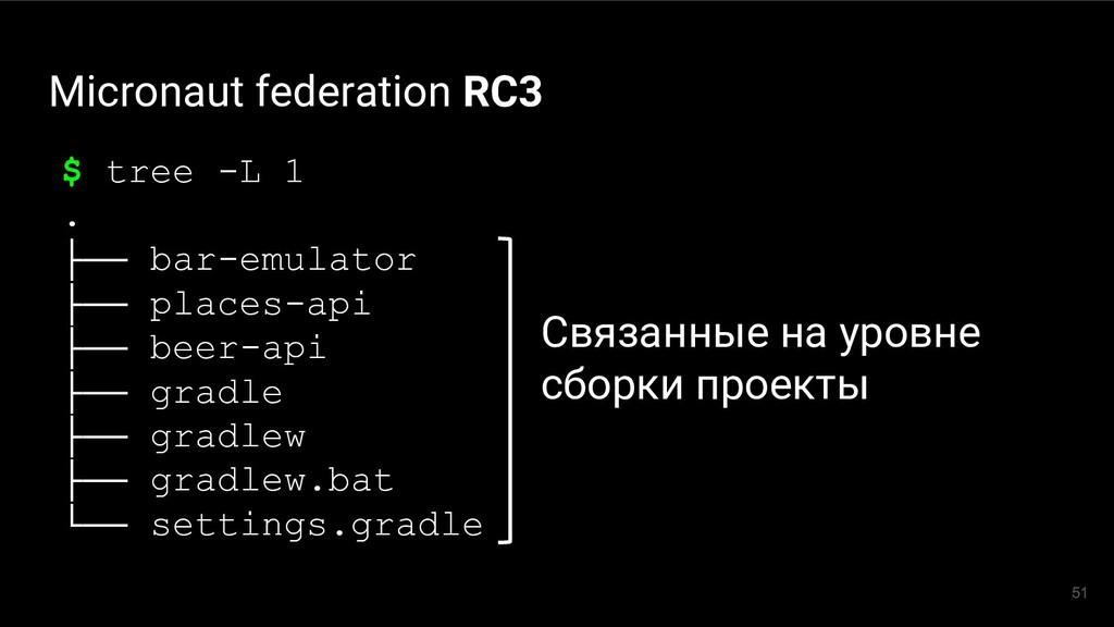 Micronaut federation RC3 51 $ tree -L 1 . ├── b...