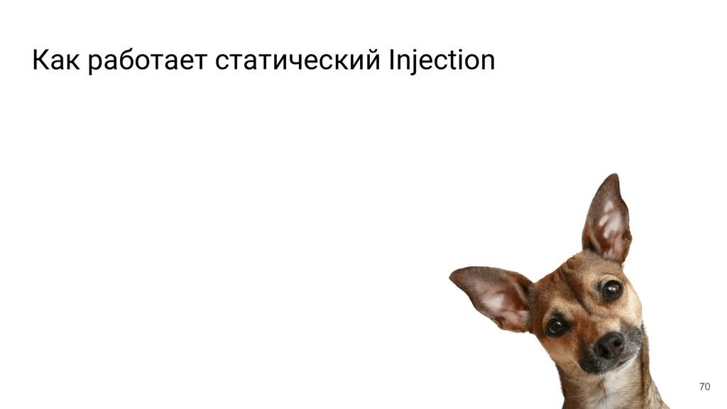 Как работает статический Injection 70