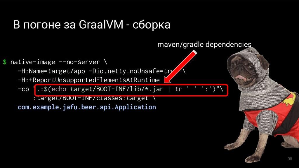 $ native-image --no-server \ -H:Name=target/app...
