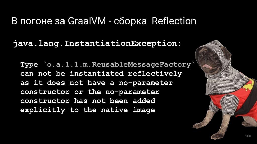java.lang.InstantiationException: В погоне за G...