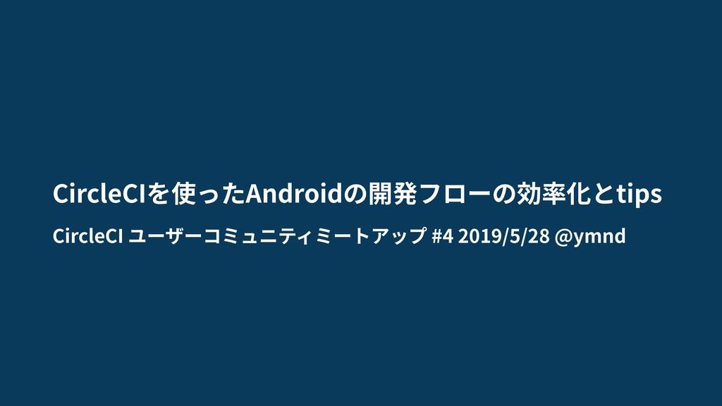 CircleCI Android tips CircleCI #4 2019/5/28 @ym...