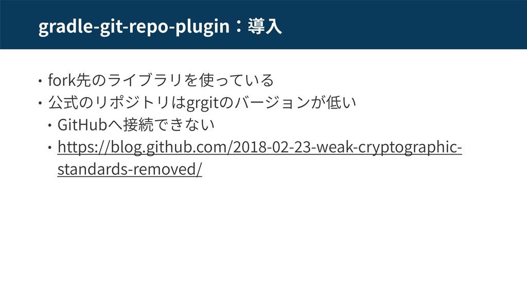 gradle-git-repo-plugin fork grgit GitHub https:...