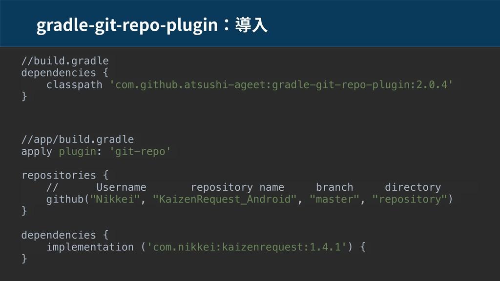 gradle-git-repo-plugin //build.gradle dependenc...