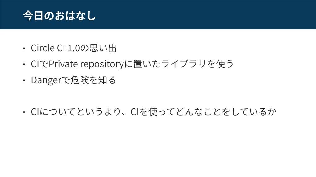 Circle CI . CI Private repository Danger CI CI