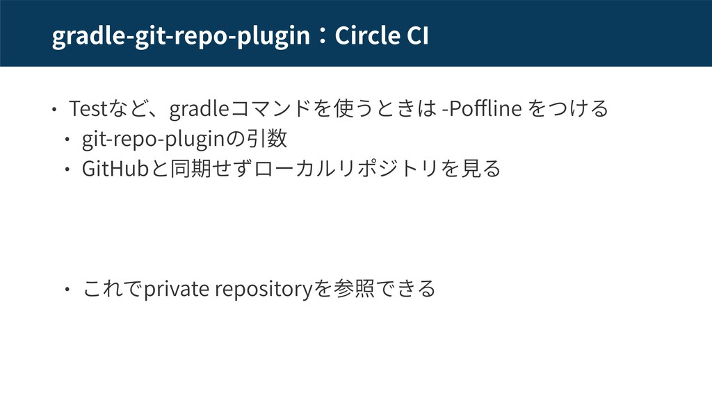 gradle-git-repo-plugin Circle CI Test gradle -P...