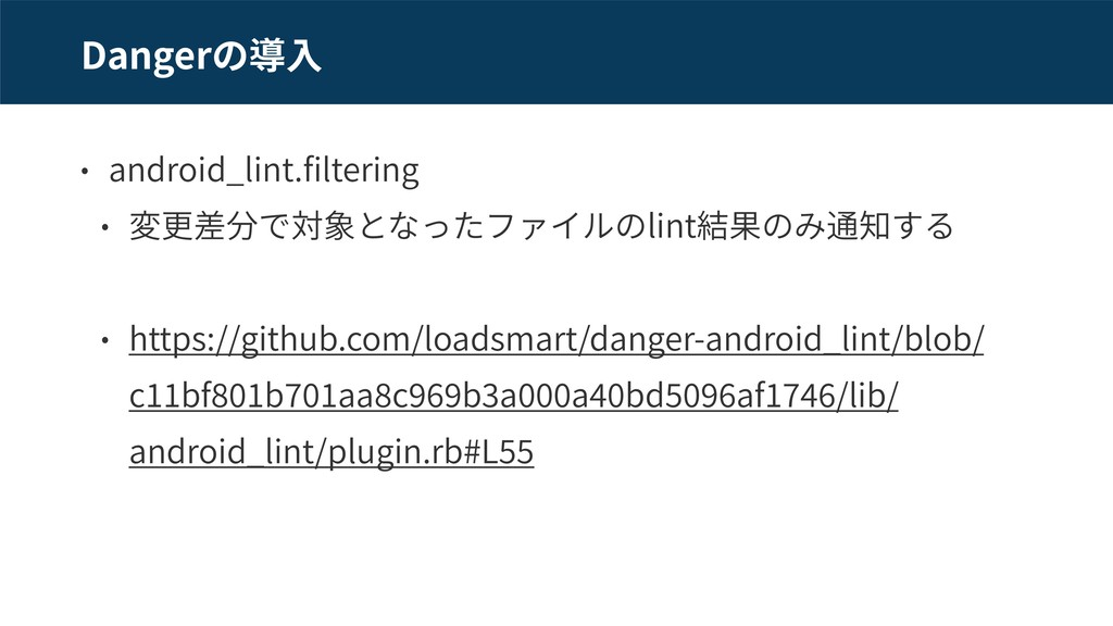 Danger android_lint. ltering lint https://githu...