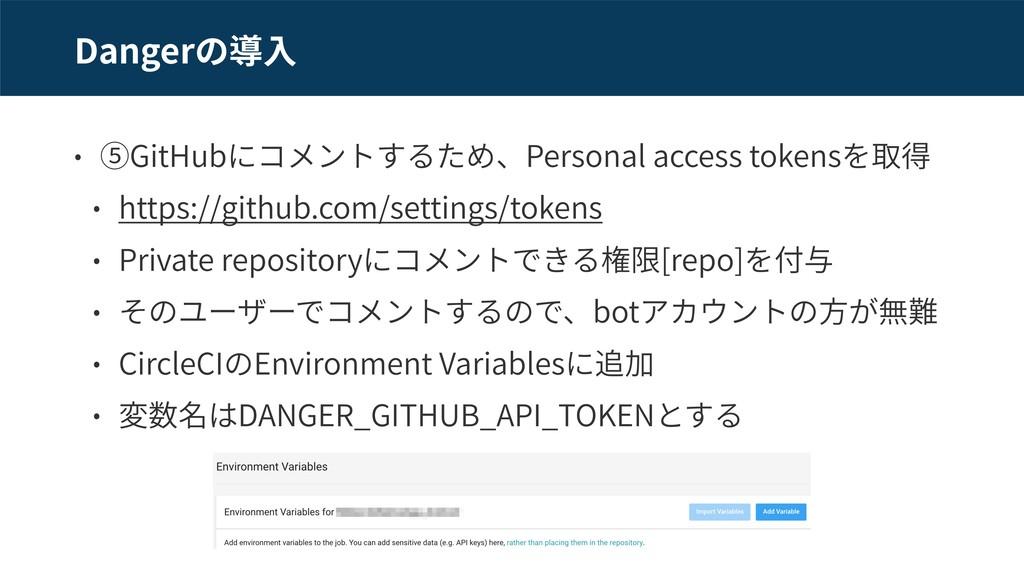 Danger GitHub Personal access tokens https://gi...