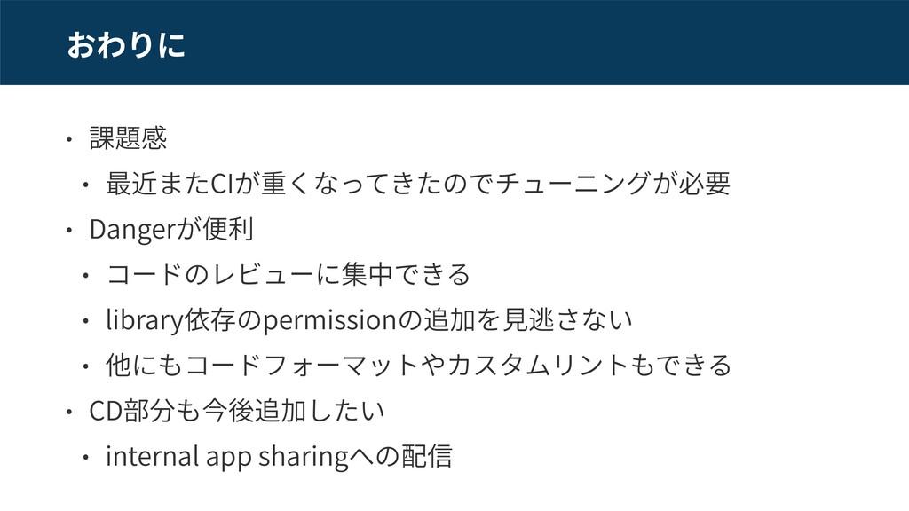CI Danger library permission CD 策 internal app ...