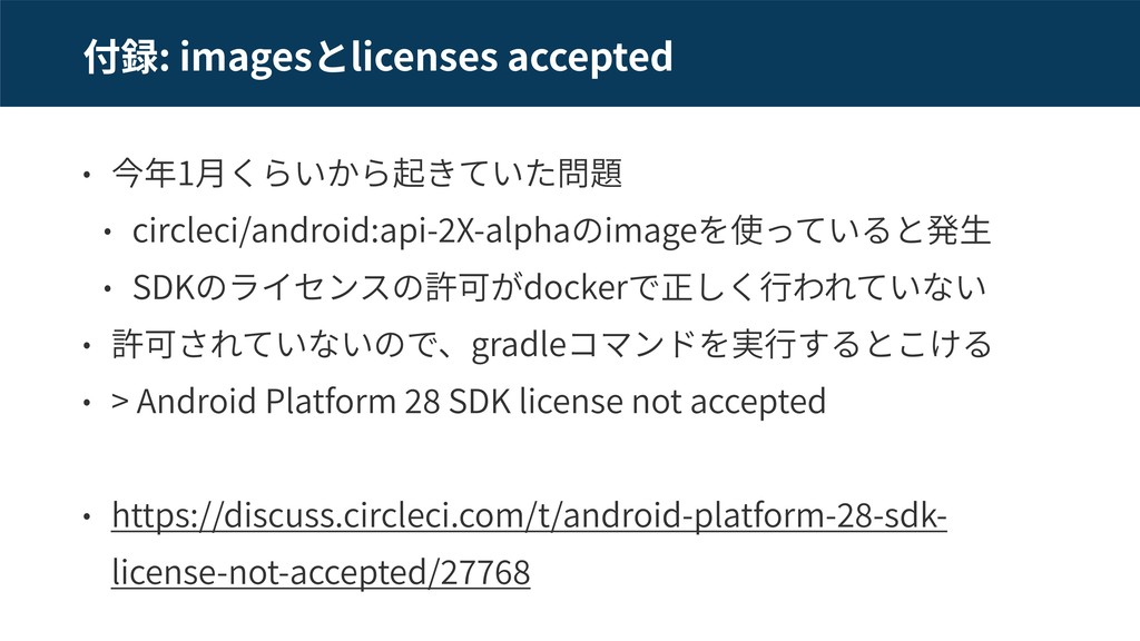 : images licenses accepted 策 1 circleci/android...