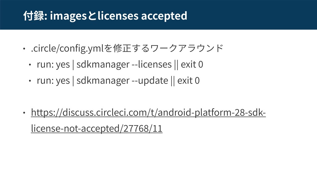 : images licenses accepted .circle/con g.yml ru...