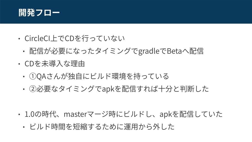 CircleCI CD gradle Beta CD QA apk 1.0 master apk