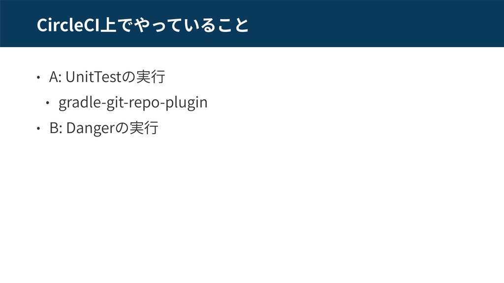 CircleCI A: UnitTest gradle-git-repo-plugin B: ...