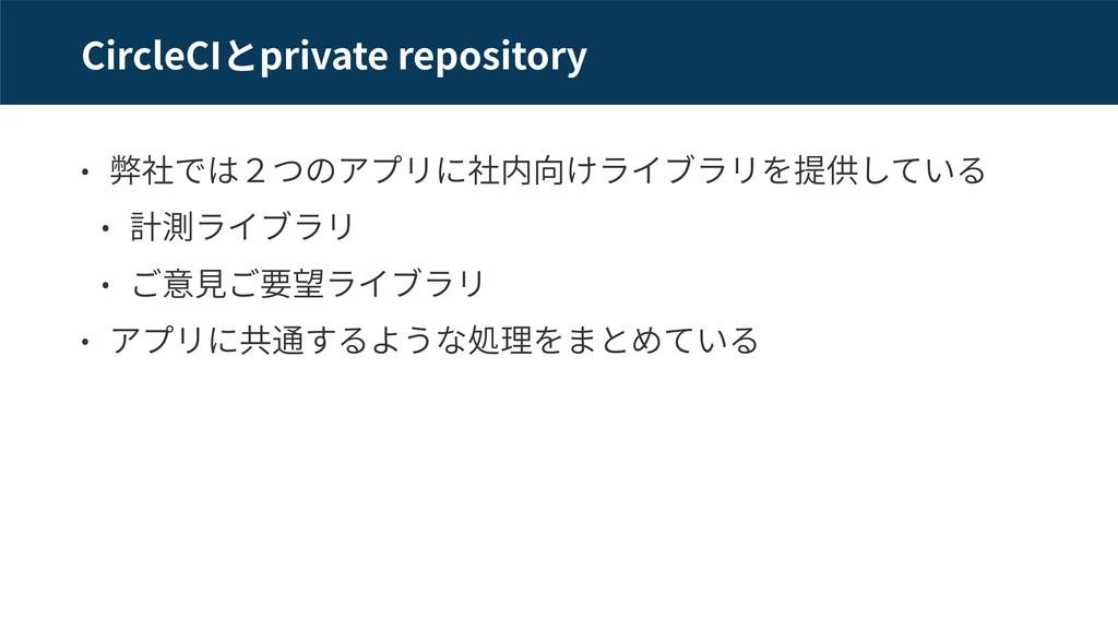 CircleCI private repository
