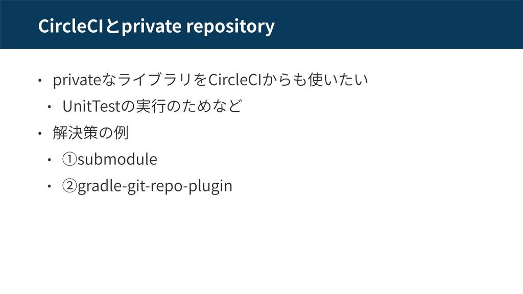 CircleCI private repository private CircleCI Un...