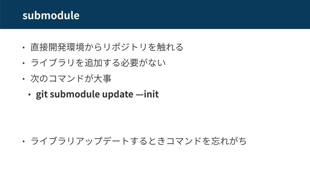 submodule git submodule update init